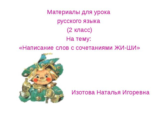 Материалы для урока русского языка (2 класс) На тему: «Написание слов с сочет...