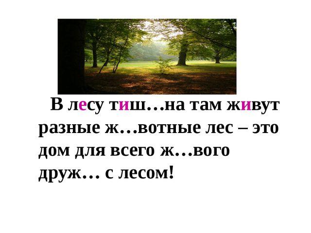 В лесу тиш…на там живут разные ж…вотные лес – это дом для всего ж…вого друж…...
