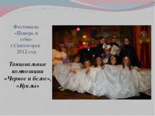 Фестиваль «Поверь в себя» г.Святогорск 2012 год Танцевальные композиции «Черн