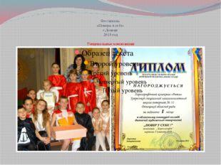 Фестиваль «Поверь в себя» г.Донецк 2013 год Танцевальные композиции «Живи», «