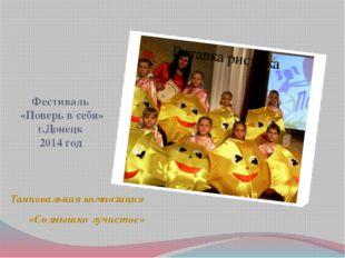 Фестиваль «Поверь в себя» г.Донецк 2014 год Танцевальная композиция «Солнышко