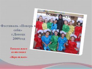 Фестиваль «Поверь в себя» г.Донецк 2009год Танцевальная композиция «Карамельки»