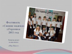 Фестиваль «Сияние надежд» г.Горловка 2011 год Танцевальная композиция «Play D
