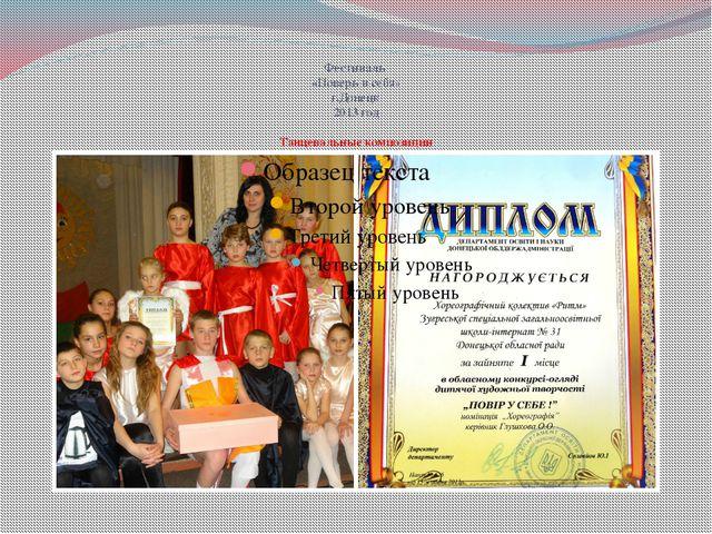 Фестиваль «Поверь в себя» г.Донецк 2013 год Танцевальные композиции «Живи», «...