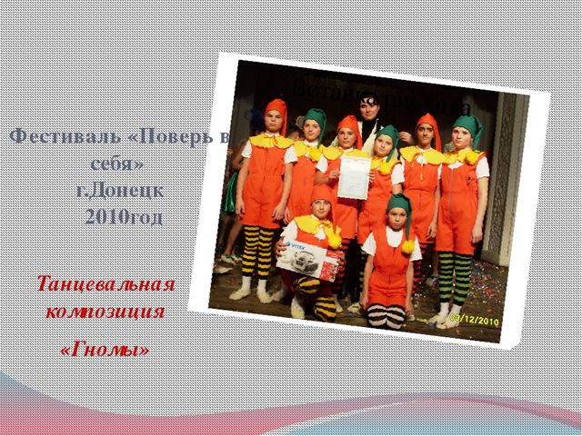 Фестиваль «Поверь в себя» г.Донецк 2010год Танцевальная композиция «Гномы»