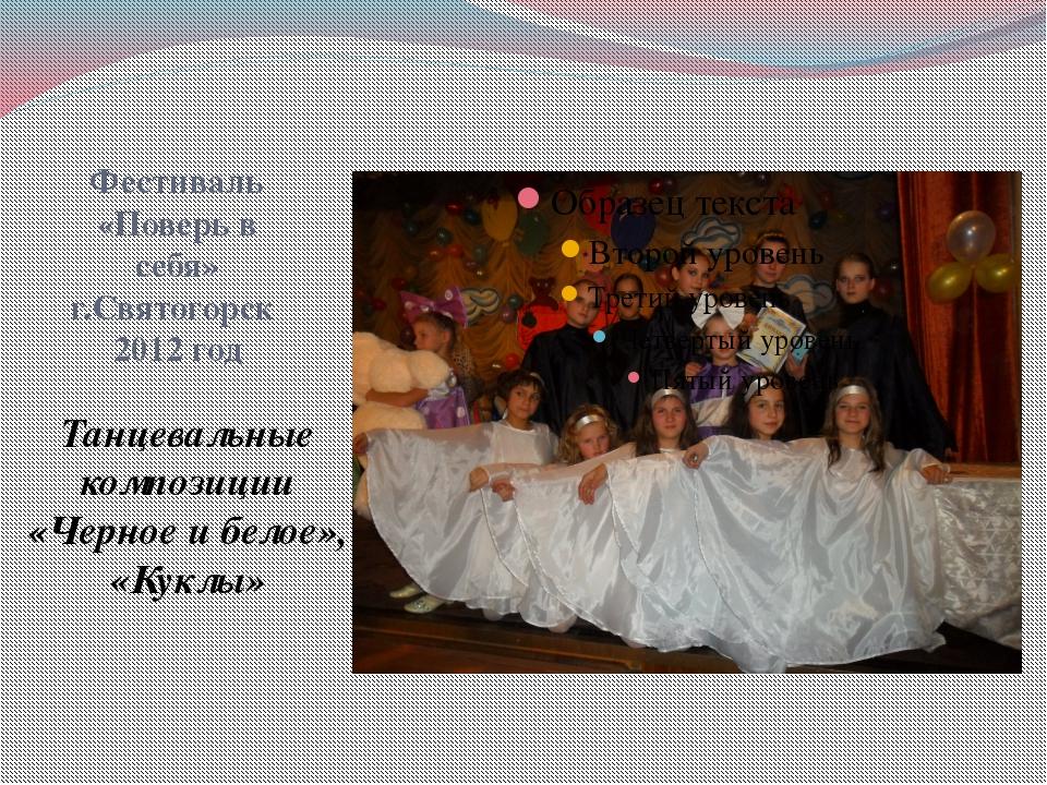 Фестиваль «Поверь в себя» г.Святогорск 2012 год Танцевальные композиции «Черн...