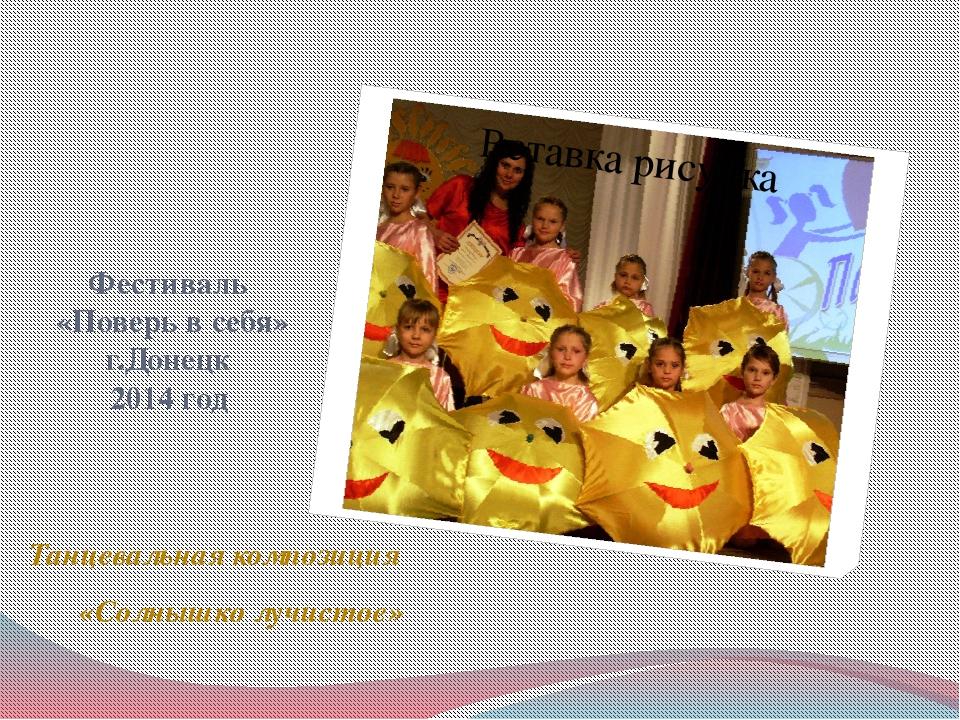 Фестиваль «Поверь в себя» г.Донецк 2014 год Танцевальная композиция «Солнышко...