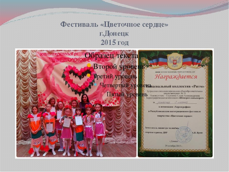 Фестиваль «Цветочное сердце» г.Донецк 2015 год