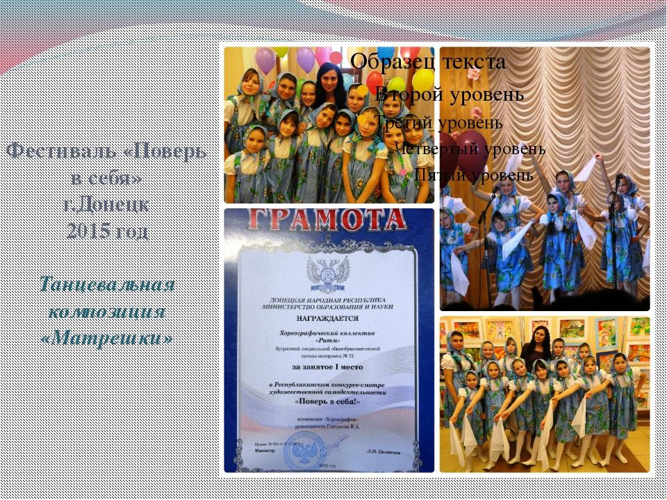 Фестиваль «Поверь в себя» г.Донецк 2015 год Танцевальная композиция «Матрешки»