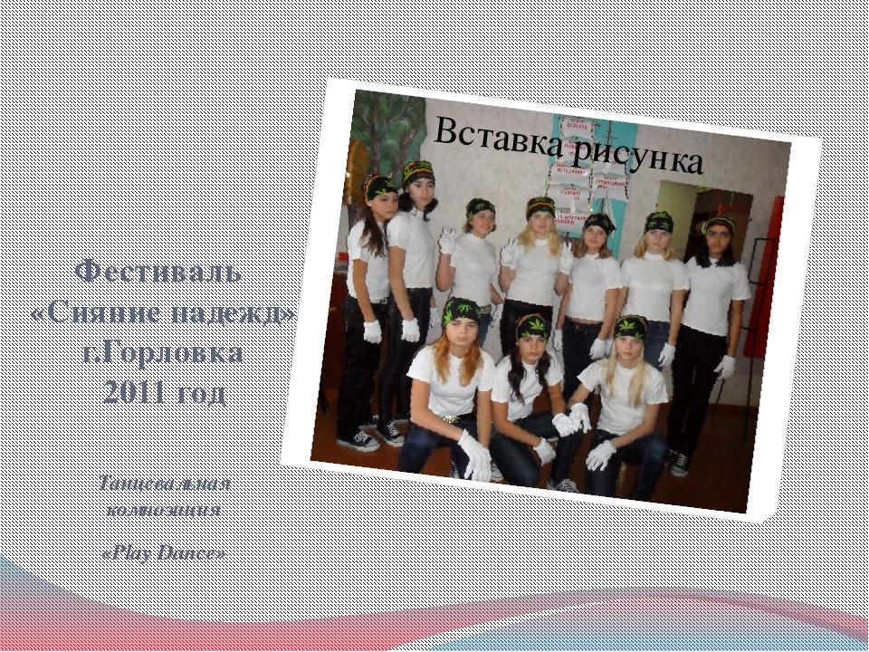 Фестиваль «Сияние надежд» г.Горловка 2011 год Танцевальная композиция «Play D...