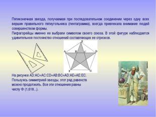 Пятиконечная звезда, получаемая при последовательном соединении через одну в