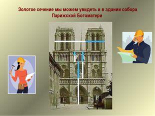 Золотое сечение мы можем увидеть и в здании собора Парижской Богоматери