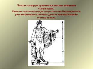 Золотая пропорция применялась многими античными скульпторами. Известна золота