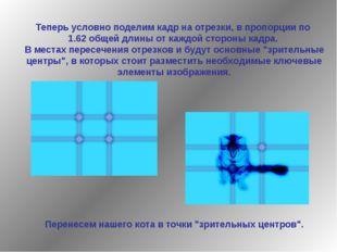Теперь условно поделим кадр на отрезки, в пропорции по 1.62 общей длины от к
