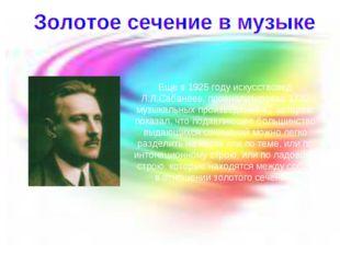 Еще в 1925 году искусствовед Л.Л.Сабанеев, проанализировав 1770 музыкальных п