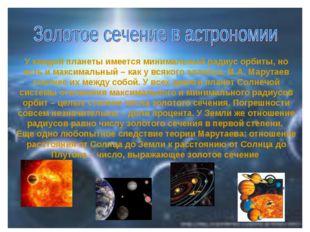 У каждой планеты имеется минимальный радиус орбиты, но есть и максимальный –
