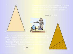 А B C 36° Равнобедренный треугольник АВС с углом при вершине в 36° называют «