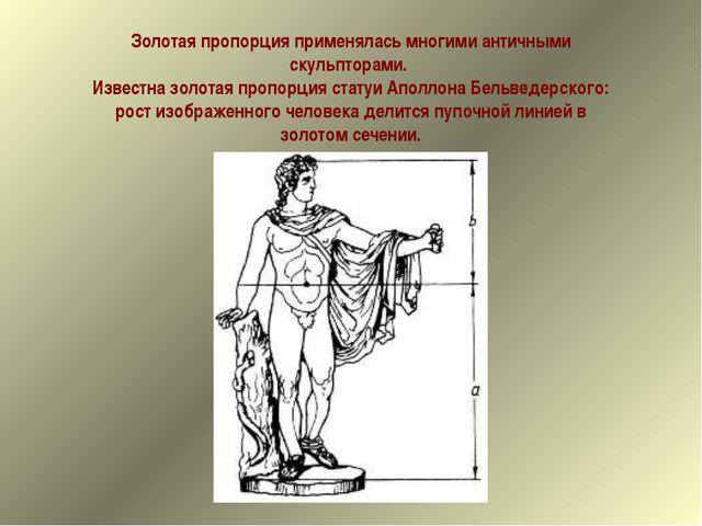 Золотая пропорция применялась многими античными скульпторами. Известна золота...