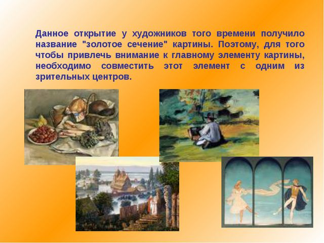 """Данное открытие у художников того времени получило название """"золотое сечение""""..."""