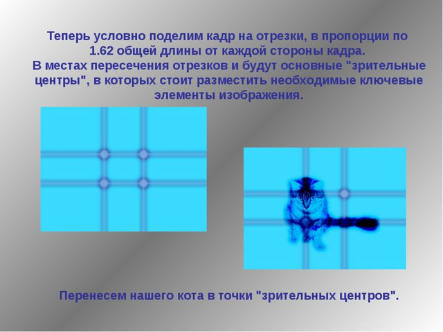Теперь условно поделим кадр на отрезки, в пропорции по 1.62 общей длины от к...