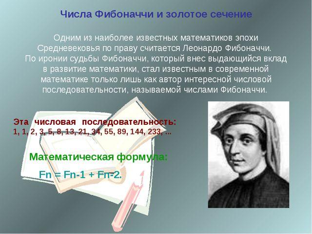 Числа Фибоначчи и золотое сечение Одним из наиболее известных математиков эпо...