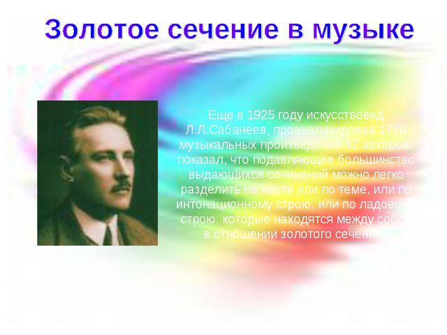 Еще в 1925 году искусствовед Л.Л.Сабанеев, проанализировав 1770 музыкальных п...