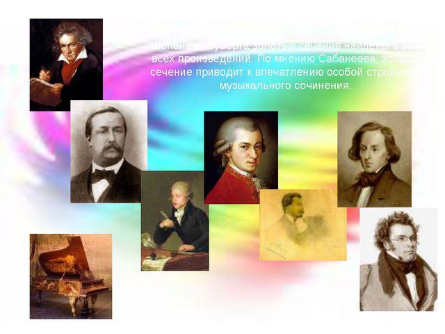 У Бетховена, Бородина, Гайдна, Моцарта, Скрябина, Шопена и Шуберта золотые се...