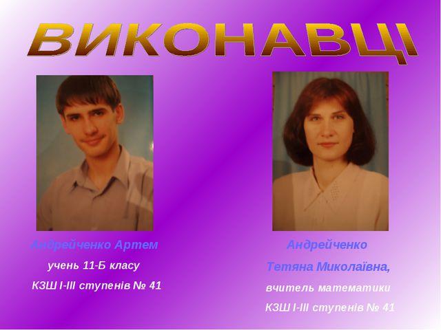 Андрейченко Артем учень 11-Б класу КЗШ І-ІІІ ступенів № 41 Андрейченко Тетян...