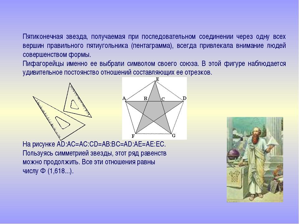 Пятиконечная звезда, получаемая при последовательном соединении через одну в...