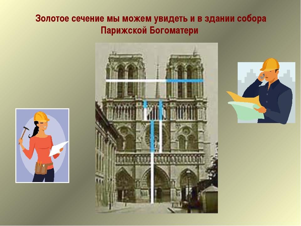 Золотое сечение мы можем увидеть и в здании собора Парижской Богоматери ...