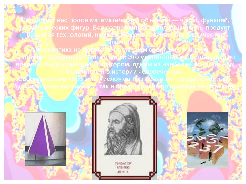 Мир вокруг нас полон математических объектов — чисел, функций, геометрических...