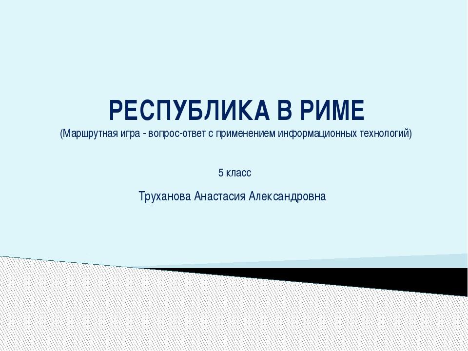 РЕСПУБЛИКА В РИМЕ (Маршрутная игра - вопрос-ответ с применением информационны...