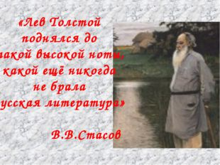 «Лев Толстой поднялся до такой высокой ноты, какой ещё никогда не брала русск