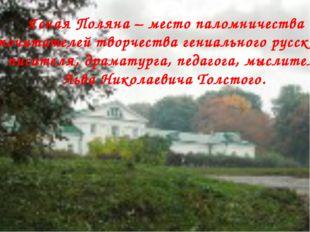 Ясная Поляна – место паломничества почитателей творчества гениального русског