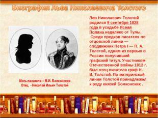 Лев Николаевич Толстой родился 9 сентября 1828 года в усадьбе Ясная Поляна не