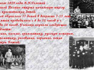 Осенью 1859 года Л.Н.Толстой в Ясной Поляне открыл начальную школу для кресть