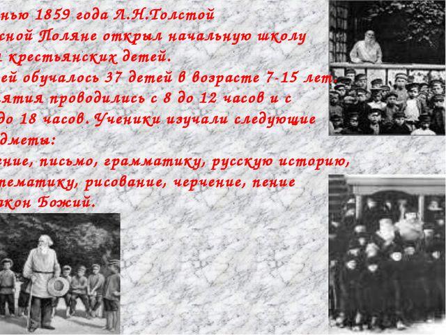 Осенью 1859 года Л.Н.Толстой в Ясной Поляне открыл начальную школу для кресть...