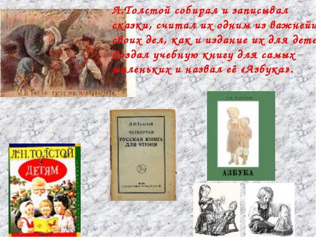 Л.Толстой собирал и записывал сказки, считал их одним из важнейших своих дел,...