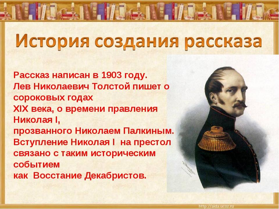 Рассказ написан в 1903 году. Лев Николаевич Толстой пишет о сороковых годах X...