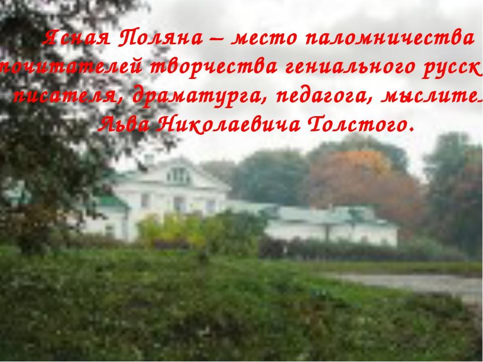 Ясная Поляна – место паломничества почитателей творчества гениального русског...