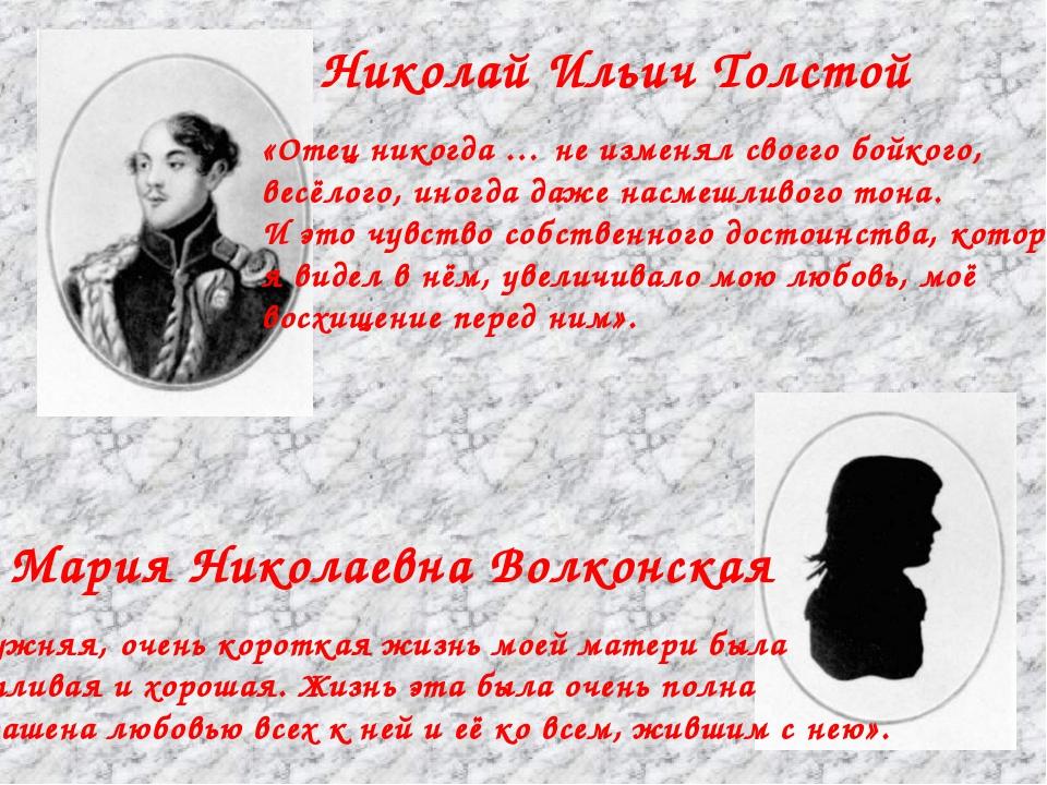 Мария Николаевна Волконская «Замужняя, очень короткая жизнь моей матери была...