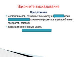 Предложение состоит из слов, связанных по смыслу и грамматически (то есть с п