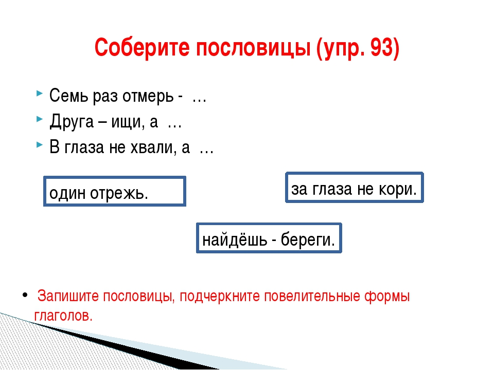Семь раз отмерь - … Друга – ищи, а … В глаза не хвали, а … Соберите пословицы...