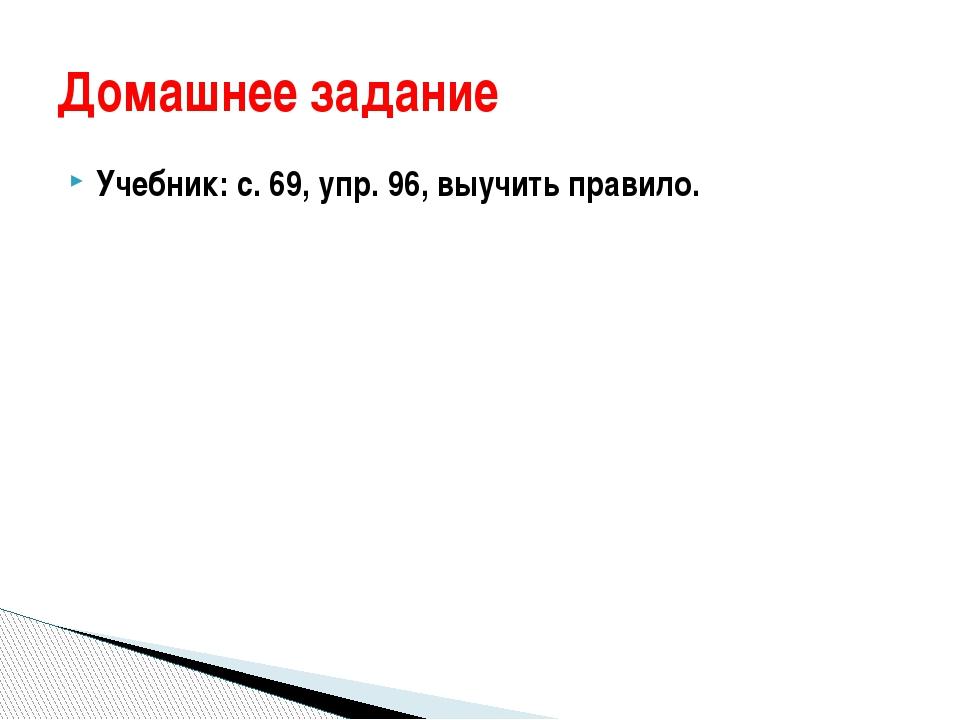 Домашнее задание Учебник: с. 69, упр. 96, выучить правило.