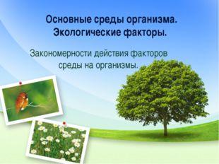Основные среды организма. Экологические факторы. Закономерности действия факт