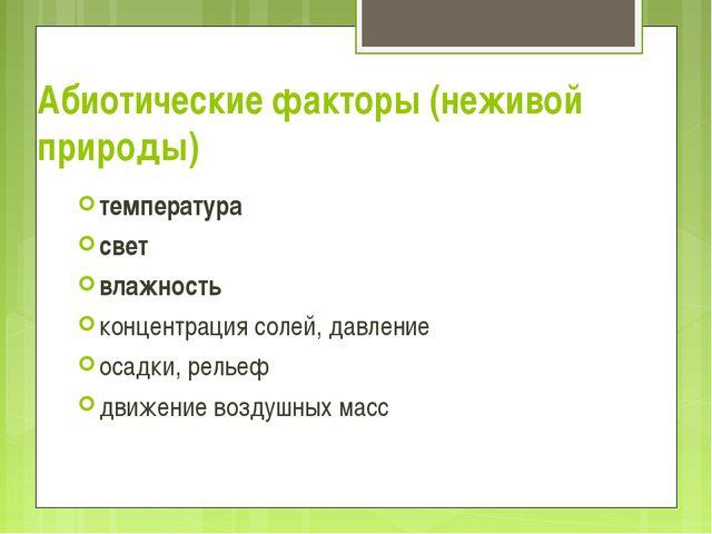Абиотические факторы (неживой природы) температура свет влажность концентраци...