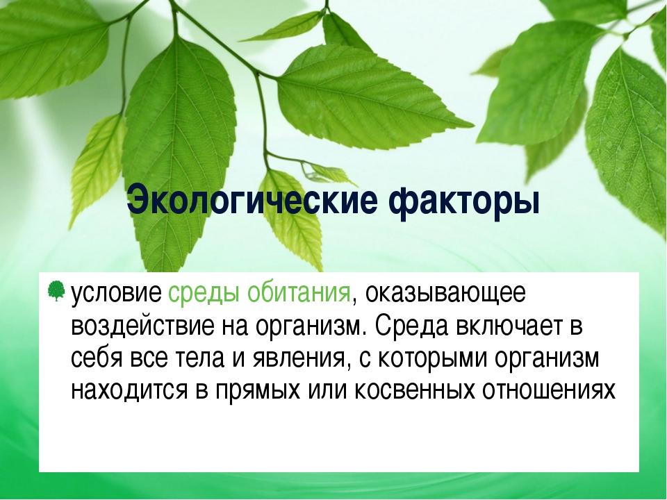 Экологические факторы условие среды обитания, оказывающее воздействие на орга...