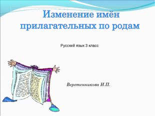 Веретенникова И.П. Русский язык 3 класс