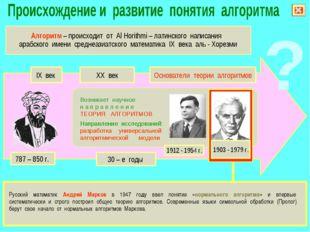 Русский математик Андрей Марков в 1947 году ввел понятие «нормального алгори
