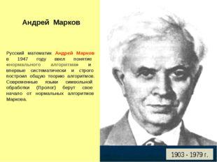 1903 - 1979 г. Андрей Марков Русский математик Андрей Марков в 1947 году ввел